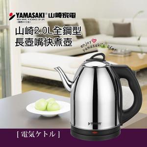 山崎2.0L全鋼型長壺嘴快煮壺 可泡茶/品茗 SK-2828S
