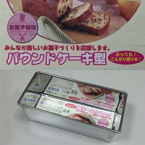 日本 ECHO 不鏽鋼長方型烤模(1入) / 吐司蛋糕模具 / 長方型蛋糕吐司烤模
