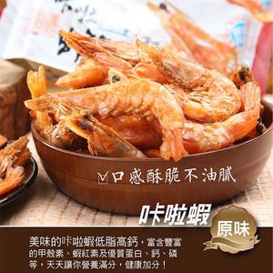 蝦鮮生 香脆咔啦蝦酥 (原味)