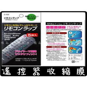 【遙控器保護膜】出口日本電視遙控器收縮膜(5入)