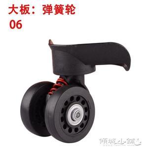 行李箱輪子  拉桿箱旅行箱登機箱行李箱維修配件彈簧減震輪子萬向輪子轱轆滾輪 傾城小鋪