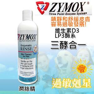 [寵樂子]《ZYMOX》美國過敏剋星三酵合一 - 酵素潤絲精