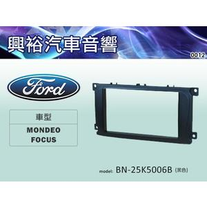 【FORD】08~14年MONDEO | 09~12年FOCUS 專用主機框(黑色)