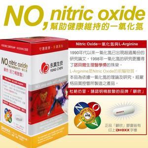元氣健康館  顧欣一氧化氮-活力精胺酸120粒(永真生技)