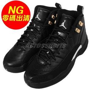 【US5-NG出清】Nike Air Jordan 12 Retro BG AJ12 黑 白 金扣 喬丹 女鞋 大童鞋 左腳內外側中底發黃【PUMP306】