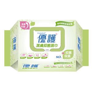 優護潔膚抑菌柔濕巾 ( 50 抽 / 包 24包/箱,20 * 30cm )  【杏一】