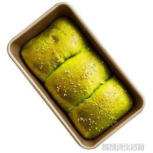 吐司模具長方形不粘450g土司盒面包模具烤箱烘焙家用磅蛋糕模具