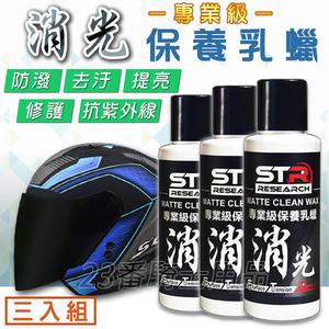 【 STR-PROWASH 舒亦淨 專業級消光保養乳蠟 3入組】消光專用(無研磨)、抗UV抗汙抗水