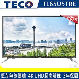《促銷及送安裝&14吋電扇》TECO東元 65吋TL65U5TRE 真4K 60P HDR聯網液晶顯示器(附視訊盒)