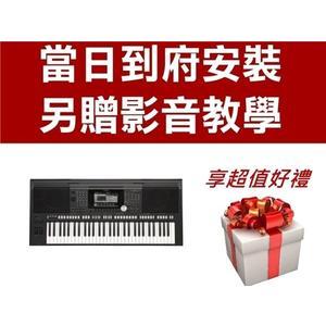 YAMAHA PSR S970 61鍵 電子琴 ( S950 山葉電子琴 進階) YAMAHA  S-970 山葉 再贈好禮