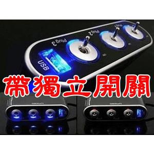 【JIS】C044 點菸器 擴充座 車充三孔 USB孔 冷光獨立開關 車充 一轉三 電源轉換 分接器