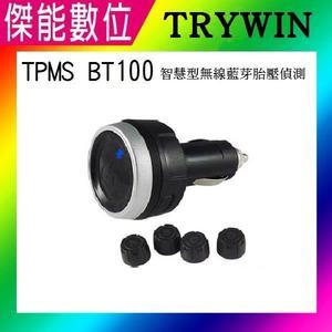 Trywin TPMS BT100【贈開關三孔】 智慧型無線藍芽胎壓偵測器 胎壓監測器 適用機型DTN-X688 3DX-PRO