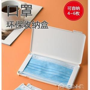 口罩收納口罩收納盒日本學生裝便攜神器兒童存放袋的盒子口的罩一次性口 多色小屋