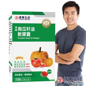 信東 南瓜籽油軟膠囊(120錠/盒)有效期限2021.09.20