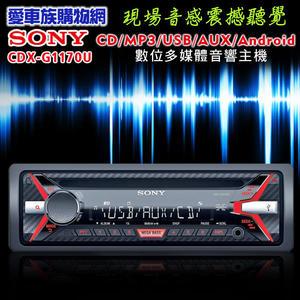【愛車族購物網】SONY CDX-G1170U 2016年新機 CD/MP3/USB/AUX/ANDROID音響主機55WX4再送USB(16G)