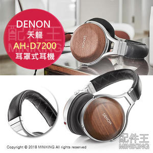 日本代購 一年保固 DENON AH-D7200 旗艦級 50周年 耳罩式耳機 胡桃木
