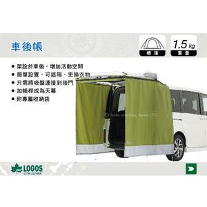 ||MyRack|| 日本LOGOS 車後帳 車尾帳 尾門帳 車尾帳 更衣帳 汽車露營 LG73700000