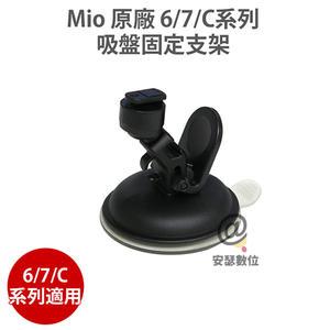 MIO【原廠67C系列】吸盤固定支架 6/7/C系列 全適用 適用 MIO 798 792D C355 C335 791D