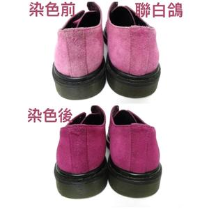 DIY麂皮染色液一麂皮鞋染色.麂皮包染色.洗麂皮包染色.洗麂皮染色.修麂皮鞋染色.麂皮名牌包染色