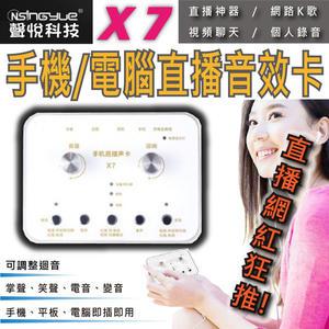 【手機雙系統/電腦 即插即用免驅動】變聲、迴音直播聲卡 直播音效卡 電容麥克風聲卡 【BA021】