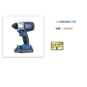 [ 家事達 ] SHIN KOMI-SK7917KDS  型鋼力 -18V鋰電衝擊起子機 特價