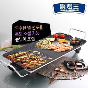 電燒烤爐家用韓式烤肉鍋無煙烤肉機韓國不黏電烤盤鐵板燒 IGO