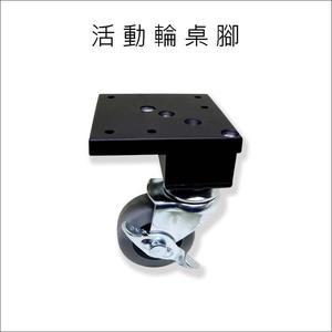 訂製品活動輪桌腳 F35ABC-15cm (黑色厚鋅盤+輪子) DIY 櫥櫃腳 餐桌腳 鞋櫃腳 輔助腳 沙發腳