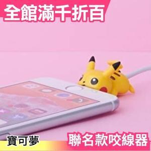 【皮卡丘】日本 Cable Bite 防斷保護套 寶可夢 神奇寶貝 咬線器iPhone傳輸線【小福部屋】