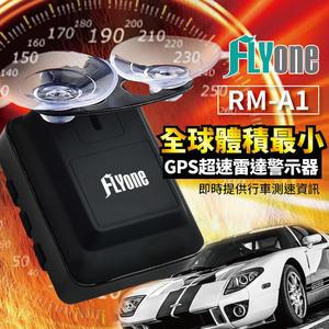 FLYone RM-A1 全球體積最小 GPS超速雷達警示器【FLYone泓愷】