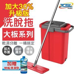 富樂屋 洗脫拖升級加大雙槽平板拖把(紅) 加贈寶柔地板清潔劑