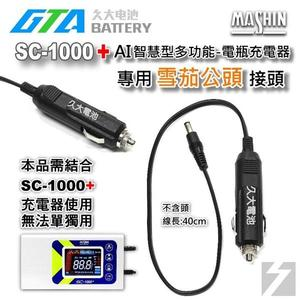 ✚久大電池❚ 麻新電子 SC1000+ SC-1000+ 充電機 原廠配件 雪茄頭 公頭 接頭 不斷電更換使用