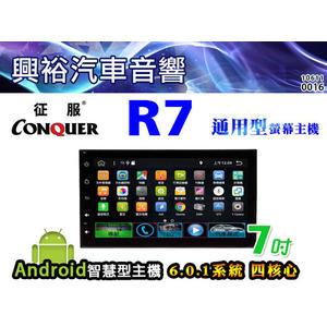 【CONQUER】征服R7 通用型7吋觸控螢幕安卓多媒體主機*內建藍芽+導航+安卓系統
