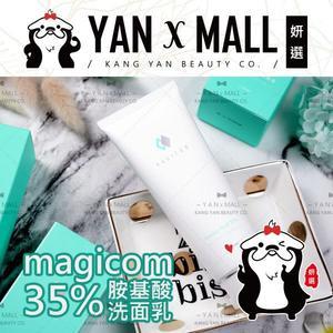 【妍選】magicom 35%胺基酸洗面乳 (120ml/條)