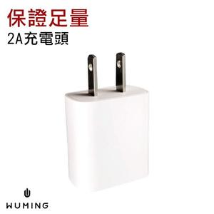 保證 足量 2A 充電頭 旅充頭 充電器 USB 插頭 Anycast 安卓 蘋果 iPhone XR XS iX i8 A8 Note9 『無名』 N06101