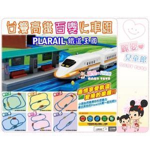 麗嬰兒童玩具館~TAKARA TOMY-PLARAIL鐵道王國-高鐵百變火車組//台鐵太魯閣號超級組