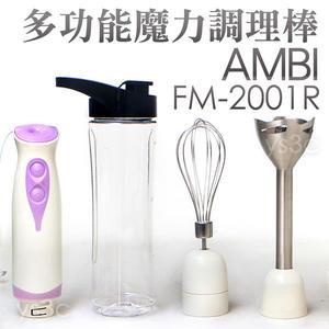 AMBI恩比多功能魔力調理棒+隨行杯 FM-2001R 副食品調理 手持攪拌器 魔力棒神奇料理棒隨行杯果汁機