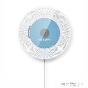 CD機 壁掛式CD機播放器DVD影碟機家用高清便攜胎教英語學習cd機 古梵希DF