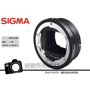 預購  SIGMA MC-11 MC11 CANON EF轉SONY E MOUNT用 自動對焦轉接環 公司貨 保固一年