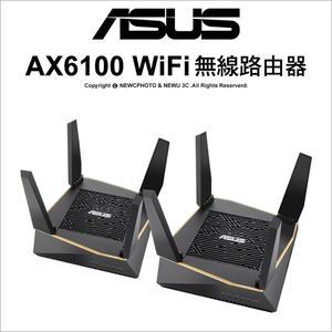 含稅免運 ASUS 華碩 AiMesh AX6100 三頻 WiFi 無線路由器 RT-AX92U 2入 公司貨★可刷卡★薪創數位