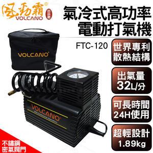 VOLCALNO大力士/風勁霸  超級坦克冷氣式高功率電動打氣機FTC-120 出氣量32L/分鐘