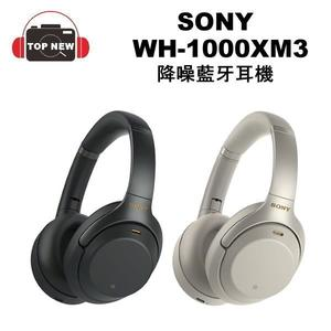 附贈收納盒SONY WH-1000XM3藍牙耳機 降噪藍牙耳機公司貨1000XM3非1000XM2