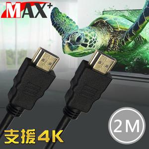 MAX+ HDMI to HDMI 4K超高畫質影音傳輸線 2M