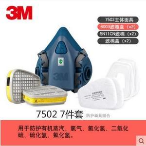 3M7502防毒面具 噴漆化工實驗室防二手煙裝修甲醛孕婦口罩專用【7502+6003】
