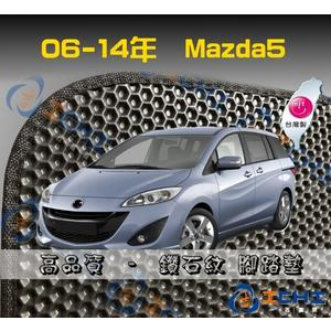 【鑽石紋】06年後 7人座 Mazda 5 腳踏墊 / 台灣製造 mazda5海馬踏墊 mazda5腳踏墊 mazda5踏墊 馬5腳踏