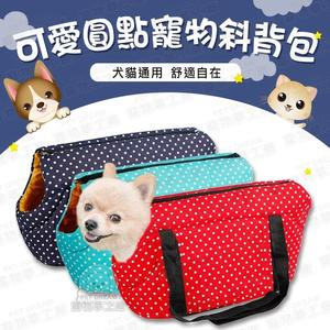 【L號】可愛圓點寵物斜背包 寵物外出包 狗外出 貓外出 狗外出包 貓外出包 寵物旅行包