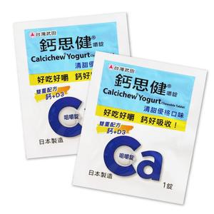 專品藥局 武田 鈣思健 嚼錠 清甜優格口味 2錠【102801】