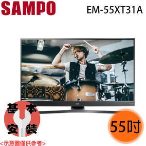 【SAMPO聲寶】55吋 4K UHD LED EM-55XT31A 送貨到府+基本安裝