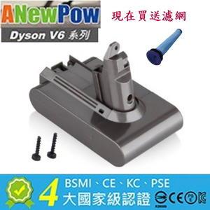 Dyson V6, SV03 SV07 SV09 DC58 DC59  DC61 DC62  DC72 DC74 高容量副廠電池(送濾網一支)