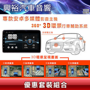 【優惠套裝組】專款安卓多媒體影音主機+360度3D環景行車輔助系統*含安裝