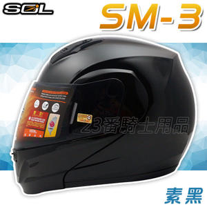 【SOL SM-3 素色 素黑 可掀 可樂帽 全罩式 安全帽】內襯全可拆、免運費+贈好禮